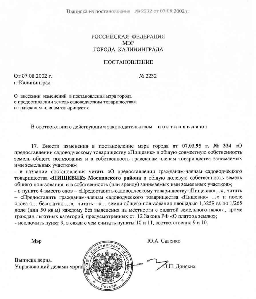 О государственной регистрации недвижимости (с изменениями на 25 ноября)