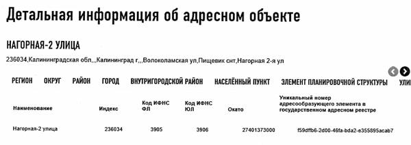постановление о присвоении адреса земельному участку образец 2015 - фото 9