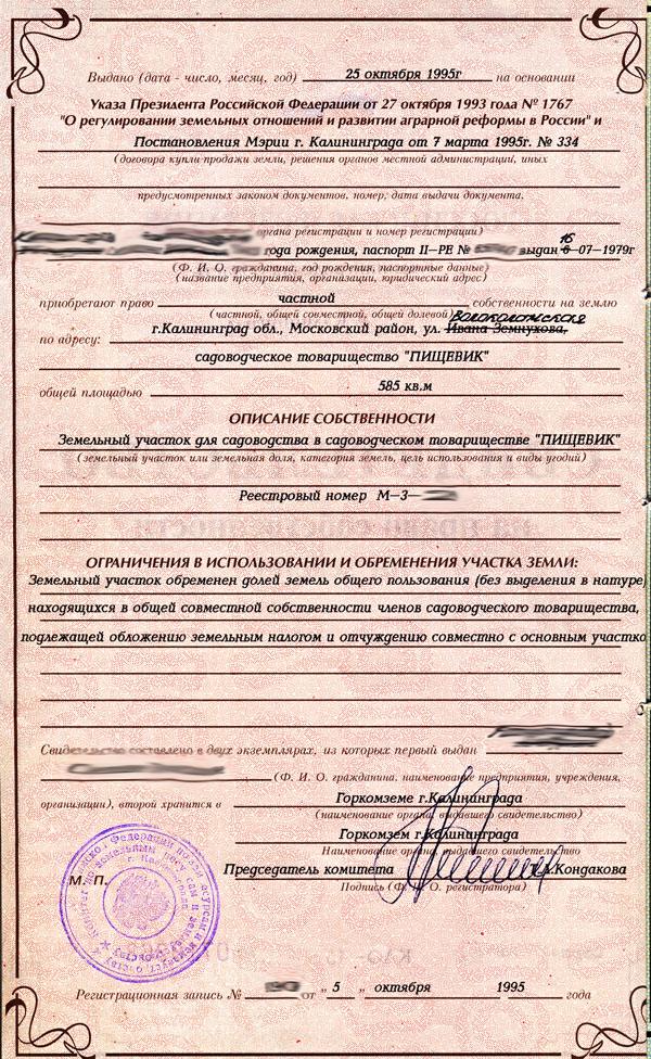 поразил документы на оформление права собственности на садовый участок время