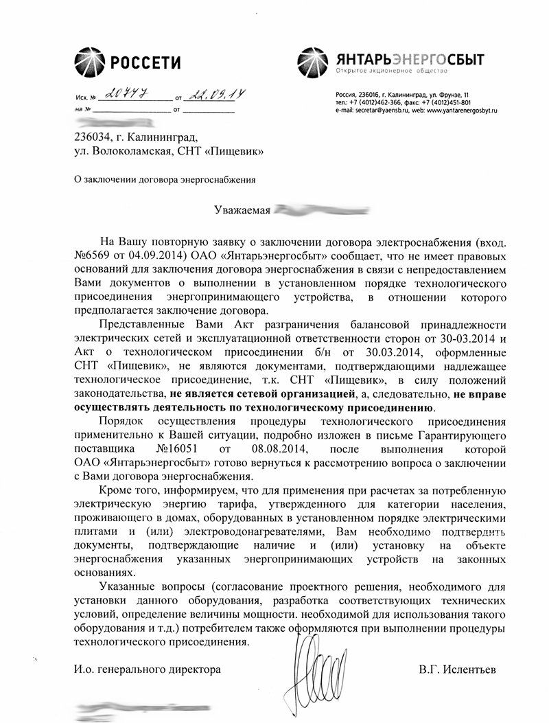 образец письма об отказе заключения договора