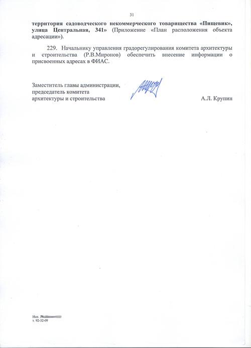постановление о присвоении адреса земельному участку образец 2015 - фото 6
