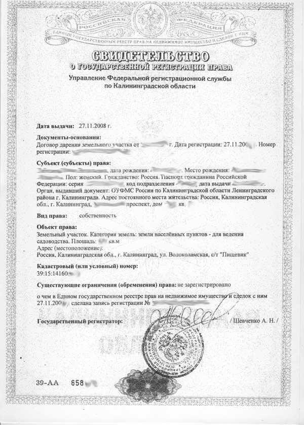 оформление права собственности на участок в снт img-1