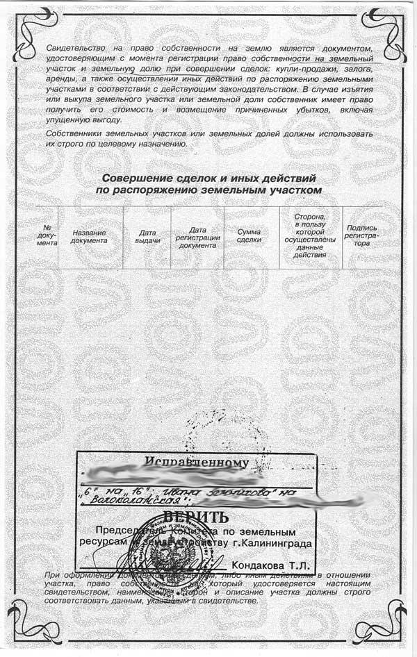 Заявление на Установку Счетчиков Воды образец