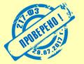 ФЗ-217 от 29.07.2017 г.
